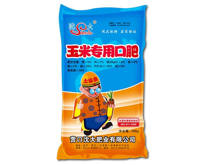沈大土豪金玉米专用口肥20kg